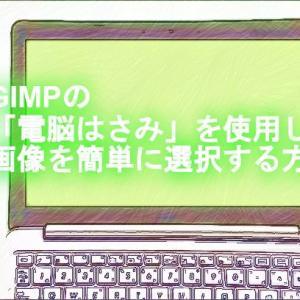 GIMPの「電脳はさみ」を使用して、画像を簡単に選択する方法