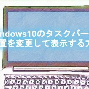 Windows10のタスクバーで位置を変更して表示する方法