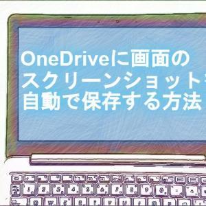 OneDriveに画面のスクリーンショットを自動で保存する方法