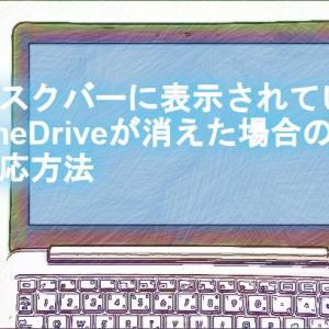 タスクバーに表示されているOneDriveが消えた場合の対応方法