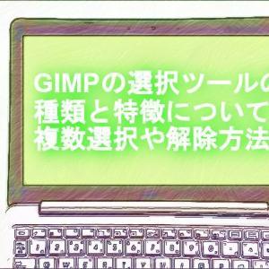 GIMPの選択ツールの種類と特徴について、複数選択や解除方法