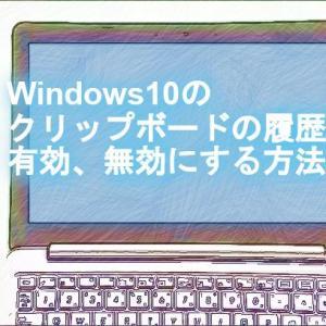 Windows10のクリップボードの履歴を有効、無効にする方法