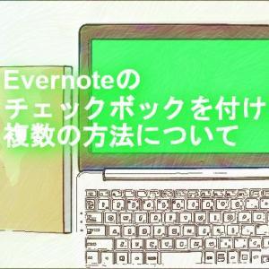 Evernoteのチェックボックを付ける複数の方法について