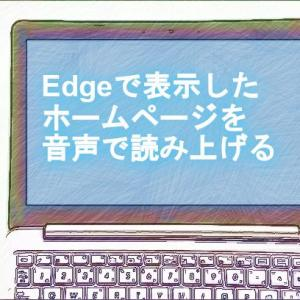 Edgeで表示したホームページを音声で読み上げる