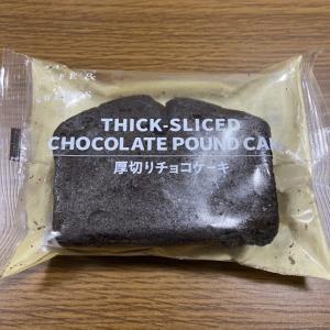 ☆リピ買いシリーズ②☆厚切りチョコケーキ【ファミリーマート】
