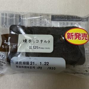焼きチョコタルト【ローソン】