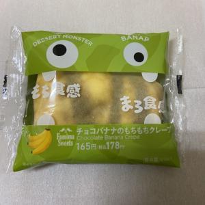 チョコバナナのもちもちクレープ【ファミリーマート】