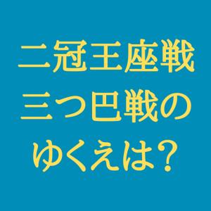 【東京ドーム1.4&1.5】どうなる?イッテンヨン・イッテンゴの二冠戦のゆくえ