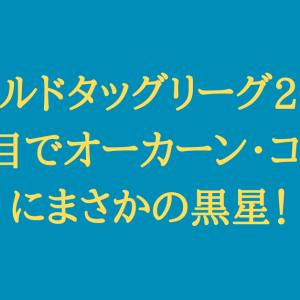 【ワールドタッグリーグ2020】2日目でオーカーン・コブ組にまさかの黒星