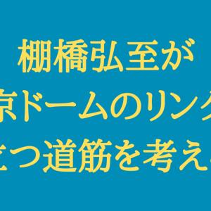 崖っぷちの棚橋弘至が東京ドームのリングに立つ道筋を考える【レッスルキングダム】