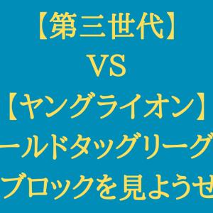 【第三世代VS】ワールドタッグリーグのBブロックを見ようぜ!【ヤングライオン】