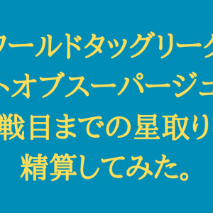 【WTL】ワタリ&ベオスジの星取りを精算してみた。【BOSJ】