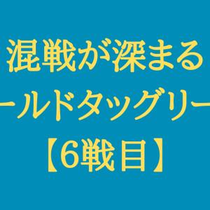 混戦が深まるワールドタッグリーグ2020【6戦目】