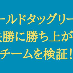 【大混戦】ワールドタッグリーグ決勝に勝ち上がるチームを検証!