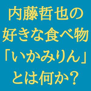 【選手名鑑2021】内藤哲也選手の好きな食べ物「いかみりん」って何?【週刊プロレス】