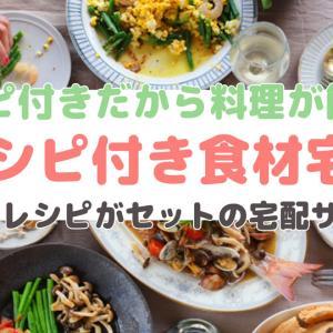 レシピ付き食材宅配・野菜宅配サービス【おすすめ3選】