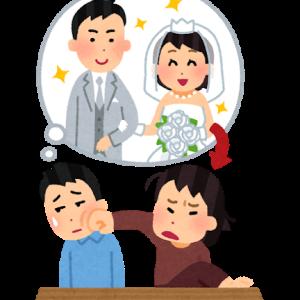 結婚はゴールではない。というはなし。