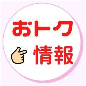 【20時スタート】2時間限定50%OFFグルメ
