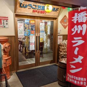 ひょうご五国ワールド神戸三宮横町