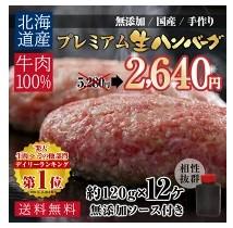 【50%OFF】無添加 国産牛100%プレミアム手作り生ハンバーグ