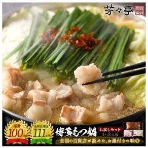 【3180円→1683円】芳々亭の博多もつ鍋お試しセット