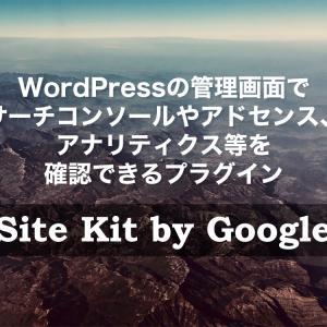 WordPressの管理画面でサーチコンソールやアドセンス、アナリティクス、PageSpeedが確認できるプラグインSite Kit by Googleを利用する