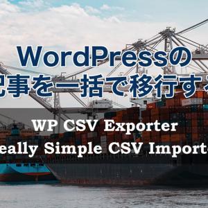 「WP CSV Exporter」と「Really Simple CSV Importer」でWordPressの記事を一括移行