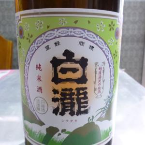 日曜日の宅飲み用 純米酒 白瀧