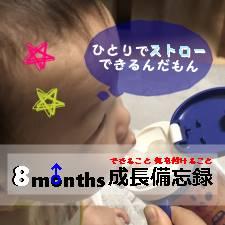 【月齢⑧息子の生態】3回食始動+つたい歩き+ストロー奮闘【成長備忘録】