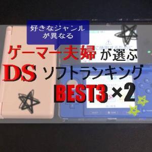 【DSシリーズ販売終了】ゲーマー夫婦が個々で選ぶ!推しのDSソフトランキングベスト3【ありがとう】