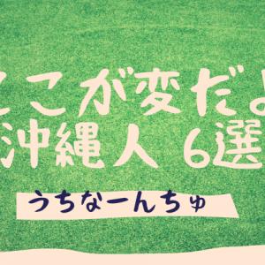 ここが変だよ、沖縄人★6選【うちな~んちゅあるある言いたい】