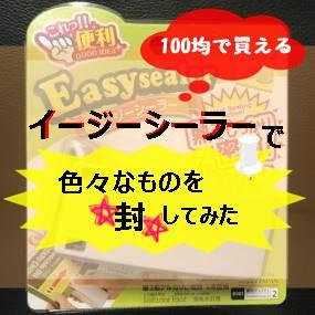 お菓子の湿気を防ぎたい!お店みたいなシール方法が110円でできる!