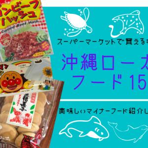 定番土産は飽きた!沖縄ローカルフード12選【お土産にも最適】