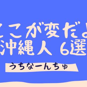 【第2弾】ここが変だよ、沖縄人★6選【うちな~んちゅあるある言いたい】