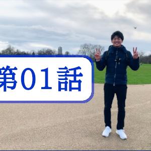【素直-第01話】上京の朝 – 20年過ごした群馬を飛び立つ