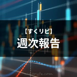 【すくリピ】18週目報告 2021年1月11日~15日 (週次+92,363円)