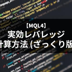 【MQL4】実効レバレッジ計算方法 (ざっくり版)