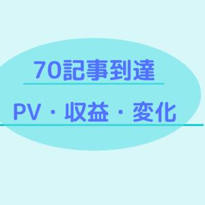 【ブログ9ヶ月目70記事達成】PV数・収益・変化してきたこと。
