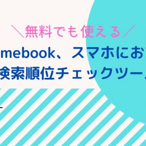 無料でも使えるChromebook、スマホにおすすめ検索順位チェックツール