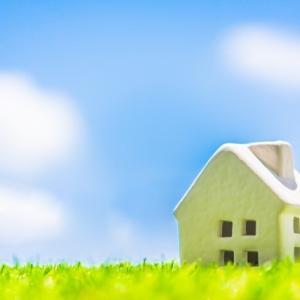 家の購入のコツ!後から変えられないもので家を選ぶ