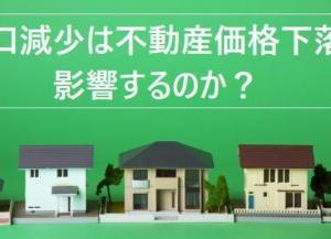 人口減少は不動産価格下落に影響するのか?日本全国と東京都のデータで分析してみた