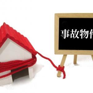 相場より安く売られている不動産物件の15の理由 安い家や土地、マンションには必ず訳がある!