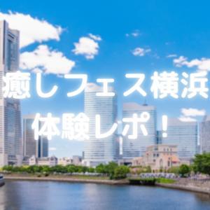 【体験レポ】横浜癒しフェス2020に行ってみた!最高のイベントでした