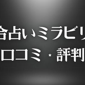 総合占いミラビリスの口コミ・評判!ログイン/退会/料金など