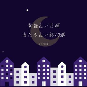電話占い月輝は当たらない?当たる占い師口コミまとめ10選!
