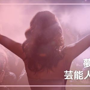 【夢占い】芸能人・有名人の夢の意味10選!好き・付き合う・キス・話す・結婚など
