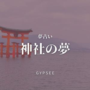 【夢占い】神社の夢の意味17選!行く・鳥居・呼ばれる・参拝・お参りなど