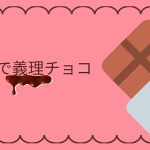 【失敗しない】職場での義理チョコの渡し方
