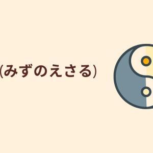 【四柱推命】壬申(みのずのえさる)生まれの性格・恋愛タイプ・相性を男女別に紹介