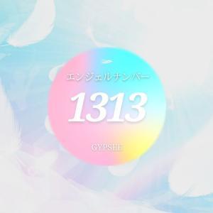 エンジェルナンバー1313の意味